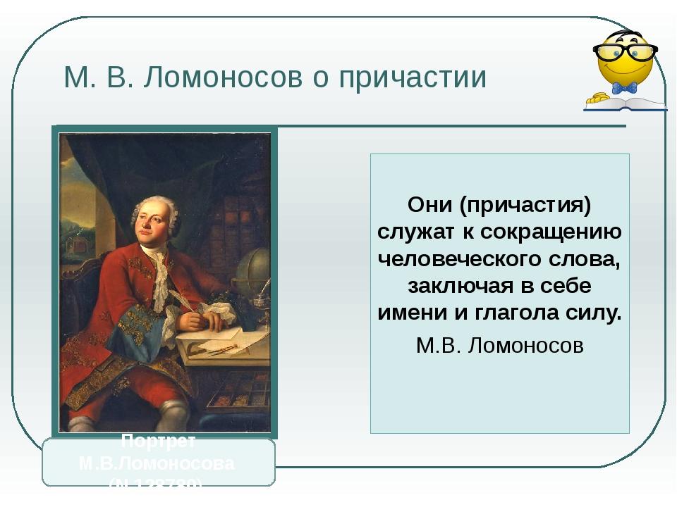 М. В. Ломоносов о причастии Они (причастия) служат к сокращению человеческого...