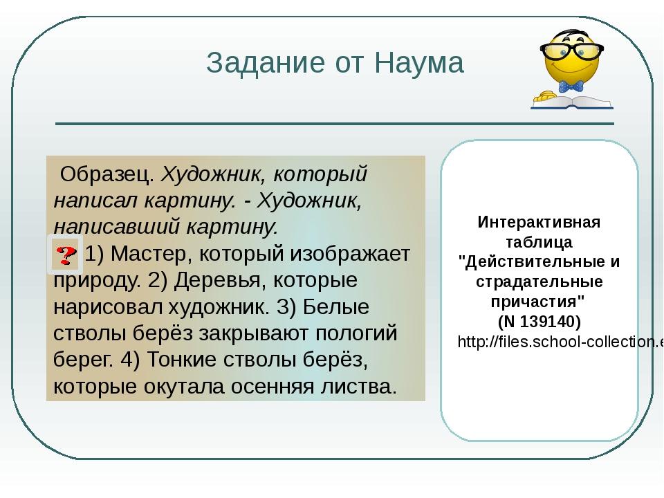 Задание от Наума Образец. Художник, который написал картину. - Художник, напи...