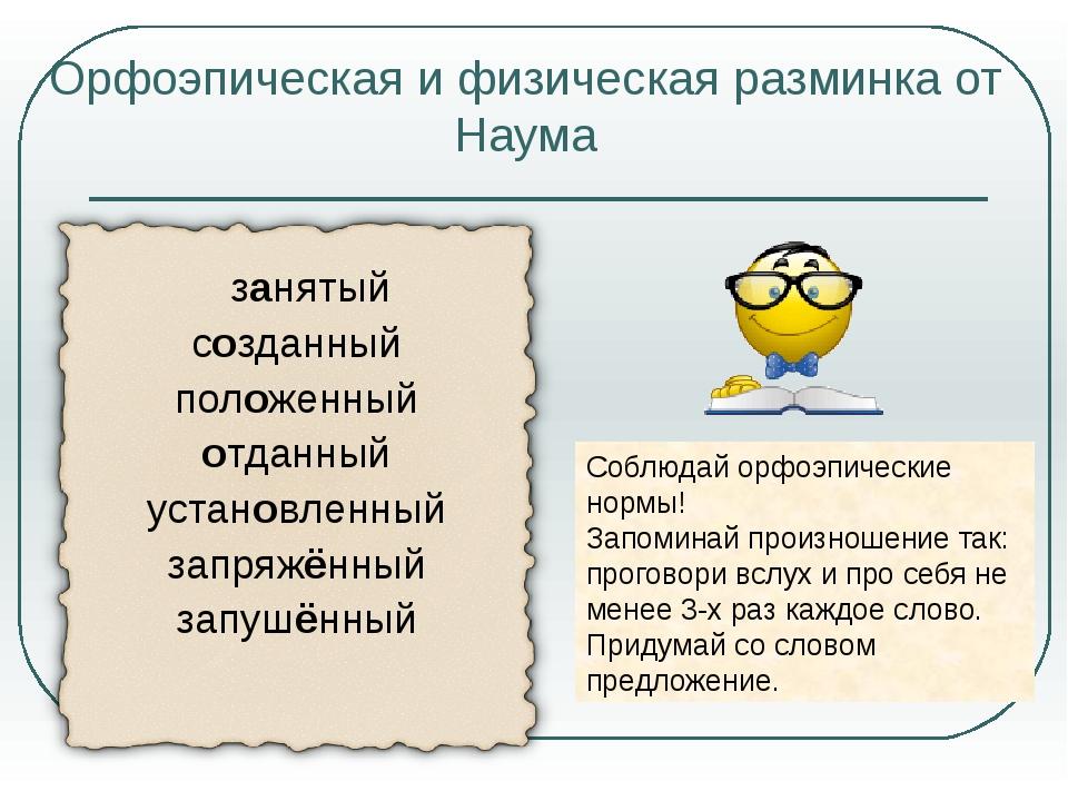 О любви причастий к Е и Ё Орфограмма «Е-ё в суффиксах причастий после шипящих...