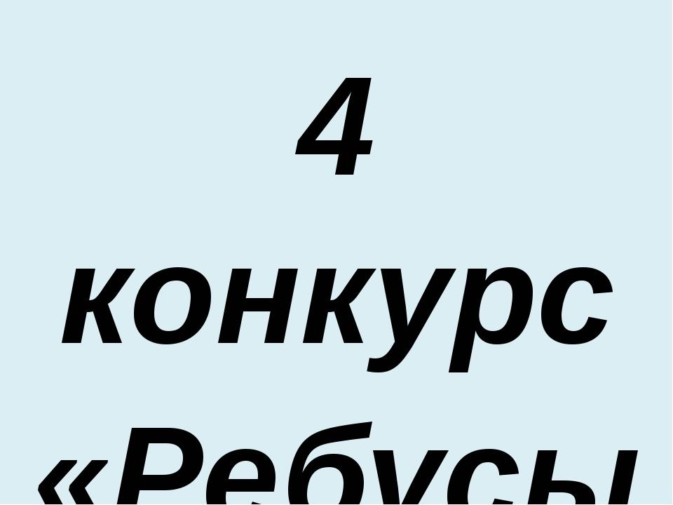 4 конкурс «Ребусы»