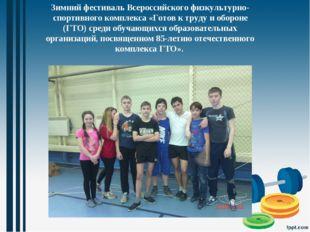 Зимний фестиваль Всероссийского физкультурно-спортивного комплекса «Готов к т