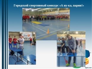 Городской спортивный конкурс «А ну-ка, парни!»