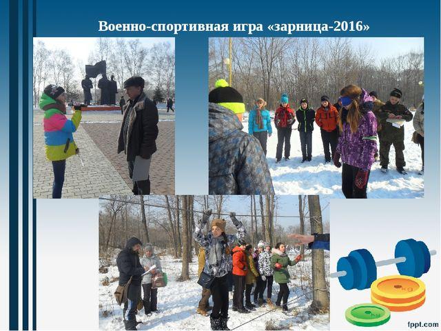 Военно-спортивная игра «зарница-2016»