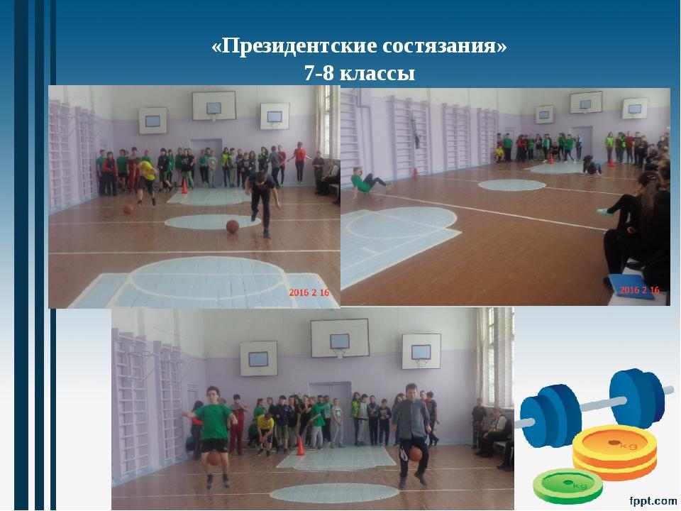 «Президентские состязания» 7-8 классы