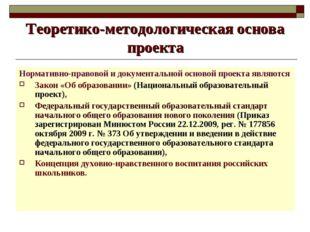 Теоретико-методологическая основа проекта Нормативно-правовой и документально