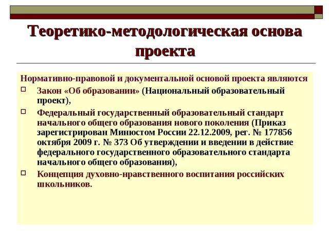 Теоретико-методологическая основа проекта Нормативно-правовой и документально...
