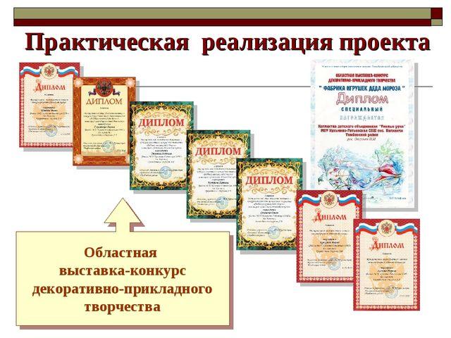 Практическая реализация проекта Областная выставка-конкурс декоративно-прикла...