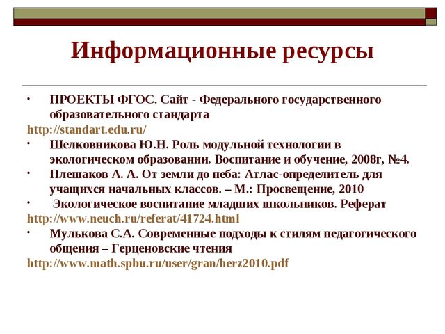 Информационные ресурсы ПРОЕКТЫ ФГОС. Сайт - Федерального государственного обр...
