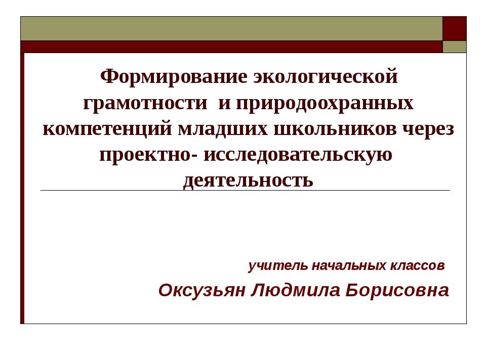 Формирование экологической грамотности и природоохранных компетенций младших...