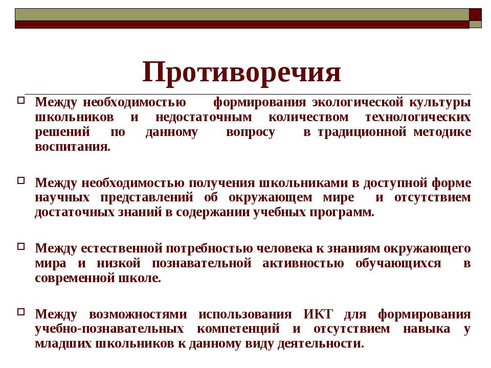 Противоречия Между необходимостью формирования экологической культуры школьни...