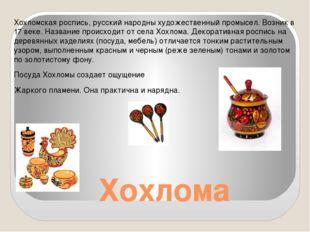 Хохлома Хохломская роспись, русский народны художественный промысел. Возник