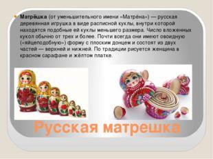 Русская матрешка Матрёшка(от уменьшительного имени «Матрёна»)—русскаядере