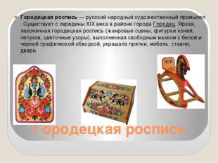 Городецкая роспись Городецкая роспись— русский народный художественныйпромы