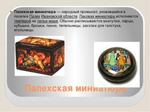 Палехская миниатюра Палехская миниатюра— народный промысел, резвившийся в по