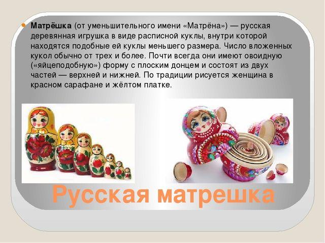 Русская матрешка Матрёшка(от уменьшительного имени «Матрёна»)—русскаядере...