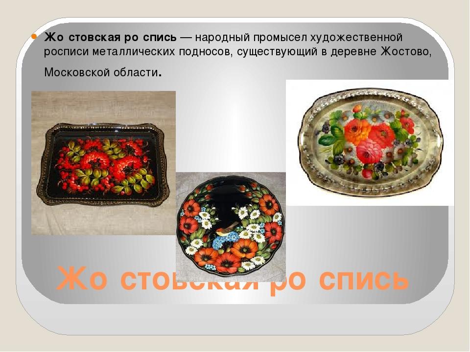 Жо́стовская ро́спись Жо́стовская ро́спись— народный промысел художественной...