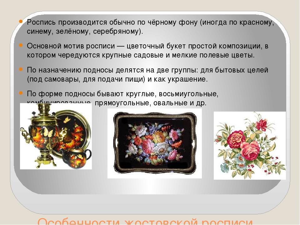 Роспись производится обычно по чёрному фону (иногда по красному, синему, зелё...