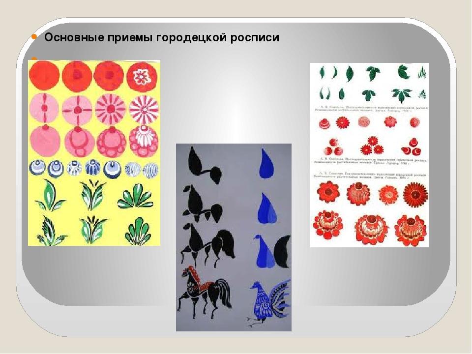 Основные приемы городецкой росписи
