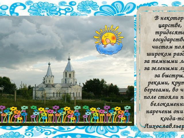 В некотором царстве, в тридесятом государстве, в чистом поле, в широком раздо...