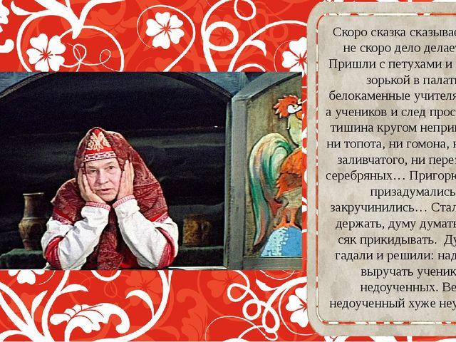 Скоро сказка сказывается, да не скоро дело делается… Пришли с петухами и крас...