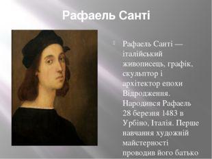 Рафаель Санті Рафаель Санті — італійський живописець, графік, скульптор і арх