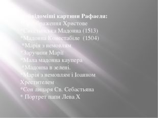 Найвідомішікартини Рафаеля: *Преображення Христове *Сикстинська Мадонна(151