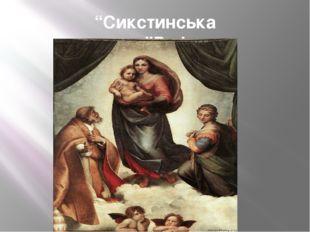 """""""Сикстинська мадонна""""Рафаель"""