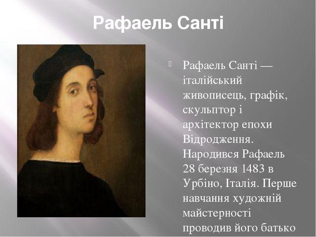 Рафаель Санті Рафаель Санті — італійський живописець, графік, скульптор і арх...