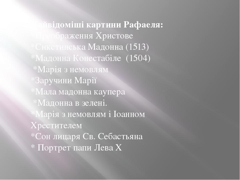 Найвідомішікартини Рафаеля: *Преображення Христове *Сикстинська Мадонна(151...