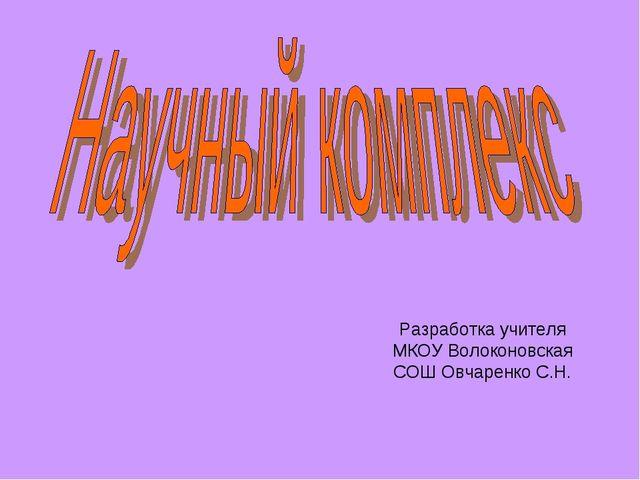 Разработка учителя МКОУ Волоконовская СОШ Овчаренко С.Н.