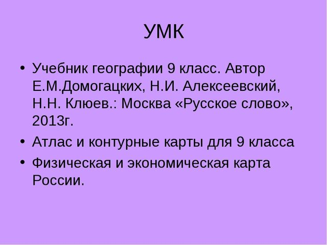 УМК Учебник географии 9 класс. Автор Е.М.Домогацких, Н.И. Алексеевский, Н.Н....