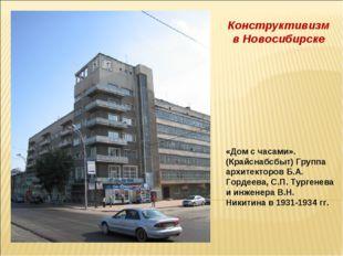 «Дом с часами». (Крайснабсбыт) Группа архитекторов Б.А. Гордеева, С.П. Турген