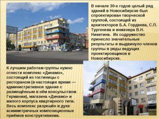 В начале 30-х годов целый ряд зданий в Новосибирске был спроектирован творчес