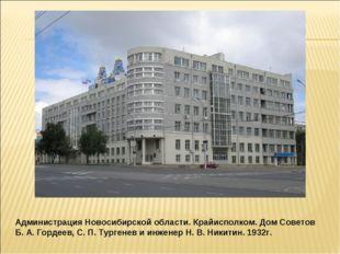 Администрация Новосибирской области. Крайисполком. Дом Советов Б. А. Гордеев,