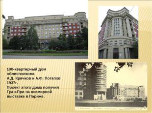 100-квартирный дом облисполкома А.Д. Крячков и А.Ф. Потапов 1937г. Проект это