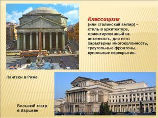 Большой театр в Варшаве Пантеон в Риме Классицизм (или сталинский ампир) – ст