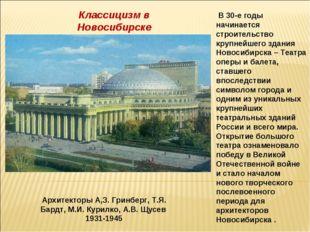В 30-е годы начинается строительство крупнейшего здания Новосибирска – Театр