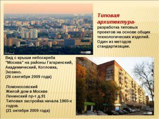 Ломоносовский Жилой дом в Москве Ленинский пр-т д.91 Типовая застройка начала