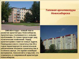 1960-80-е годы – новый этап в развитии архитектуры Новосибирска. Архитекторы