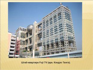 Штаб-квартира Fuji TV (арх. Кэндзо Тангэ).