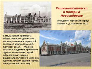 Самым ярким примером общественного здания этого периода является городской то