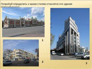 Попробуй определить к каким стилям относятся эти здания Новосибирска? 1 2 3