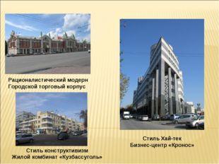 Стиль Хай-тек Бизнес-центр «Кронос» Рационалистический модерн Городской торго