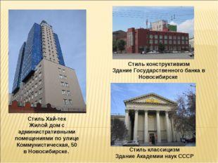 Стиль Хай-тек Жилой дом с административными помещениями по улице Коммунистиче