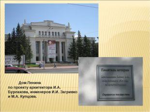 Дом Ленина по проекту архитектора И.А. Бурлакова, инженеров И.И. Загривко и М