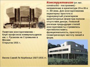 Памятник конструктивизма – Клуб профсоюза коммунальщиков им. т. Русакова на С