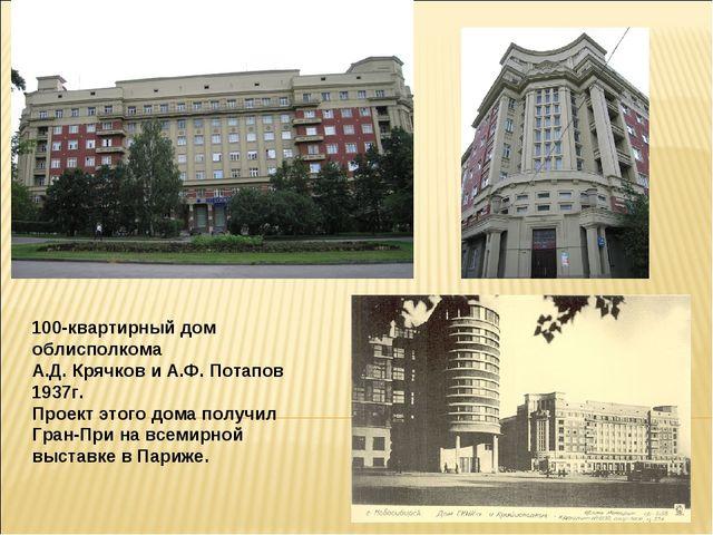100-квартирный дом облисполкома А.Д. Крячков и А.Ф. Потапов 1937г. Проект это...