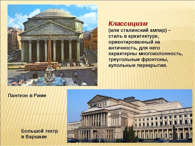 Большой театр в Варшаве Пантеон в Риме Классицизм (или сталинский ампир) – ст...
