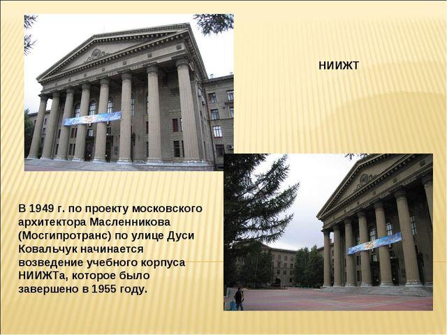 В 1949 г. по проекту московского архитектора Масленникова (Мосгипротранс) по...