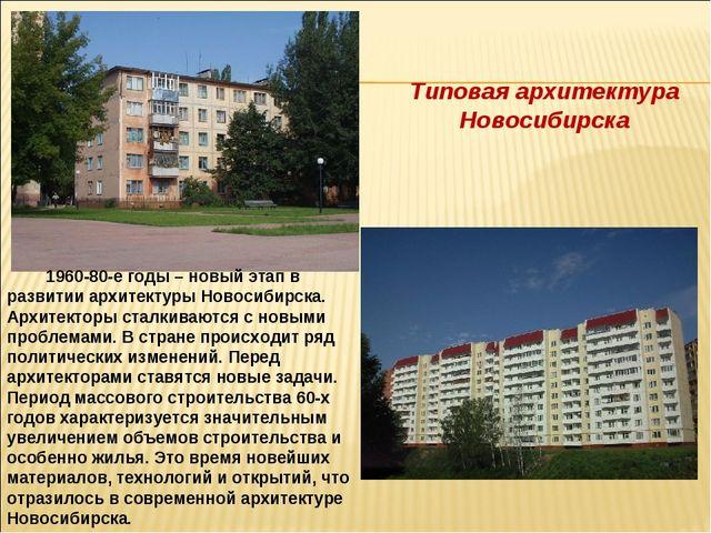 1960-80-е годы – новый этап в развитии архитектуры Новосибирска. Архитекторы...